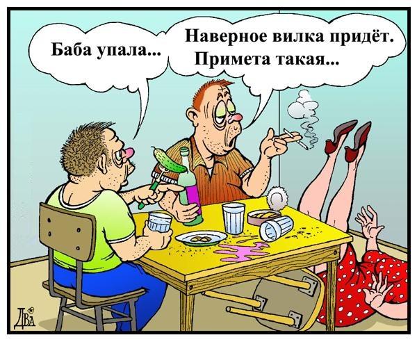 анекдоты жене